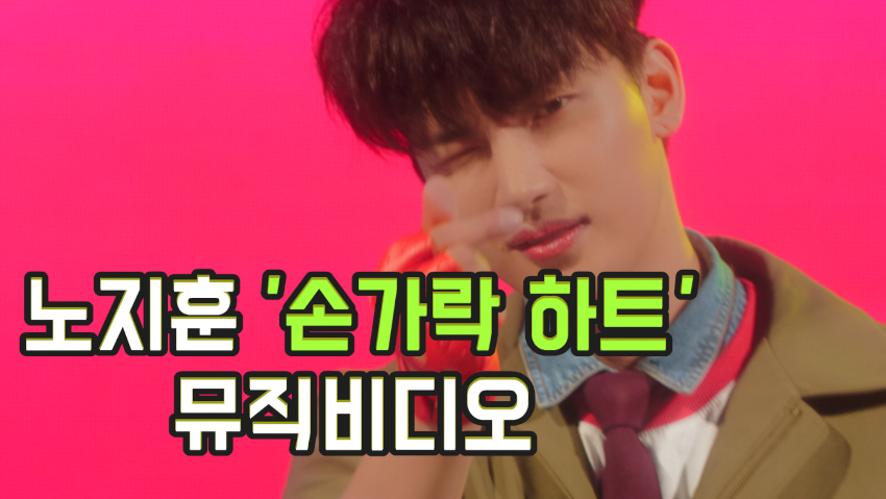 노지훈 - 손가락하트 뮤직비디오 (NohJiHoon - 'finger heart' Official MV)