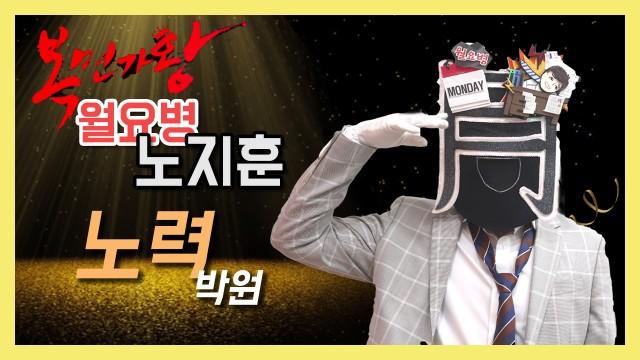 ● 복면가왕 월요병 ● 노지훈 - 노력 (원곡: 박원) 소름주의 고막남친 live 커버 커버송 cover Kpop