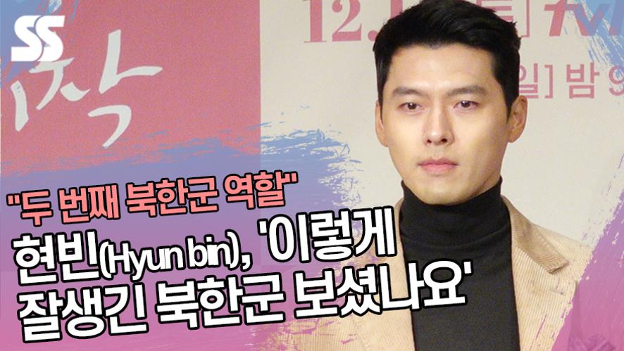 현빈(Hyun bin), '이렇게 잘생긴 북한군 보셨나요' ('사랑의 불시착' 제작발표회)