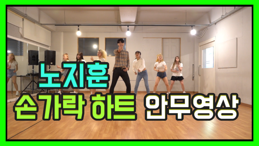 노지훈 - 손가락하트 안무영상 (NohJiHoon - 'Finger heart' Dance Practice)