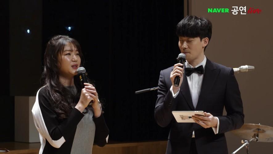 [다시보기] <더피아노챌린지수상자 연주회 with 피아니스트 윤한> 공연실황