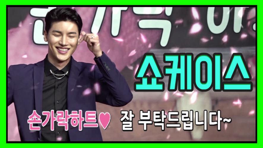 노지훈 '손가락하트' 쇼케이스 (NohJiHoon - 'Finger heart' showcase)
