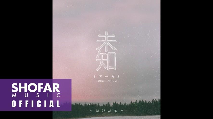 [스웨덴세탁소 '미지' D-1 앨범 Preview]