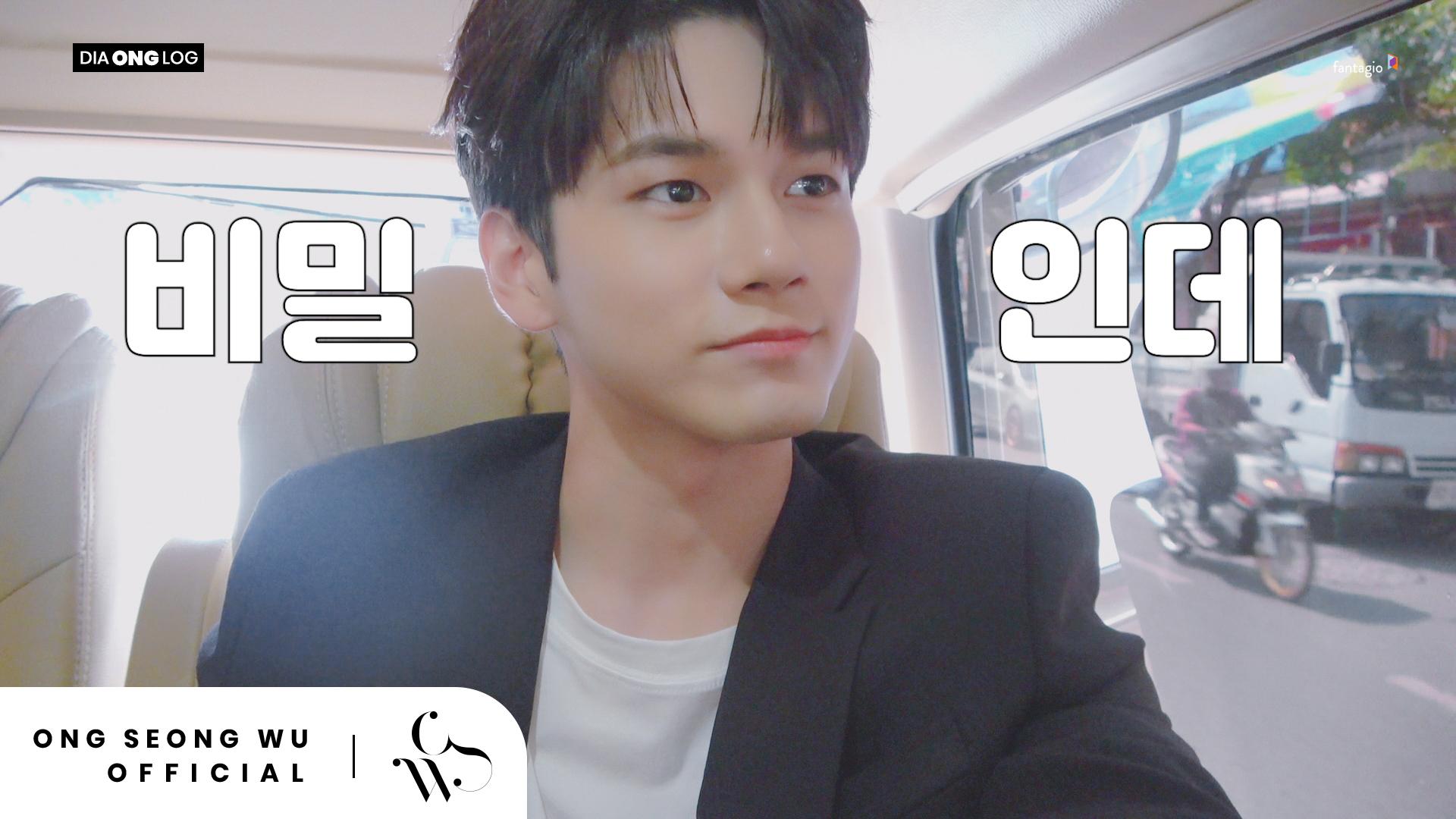 ONG SEONG WU 옹성우 - [diaONGlog] 더스프링홈 팬사인회 in 태국 비하인드