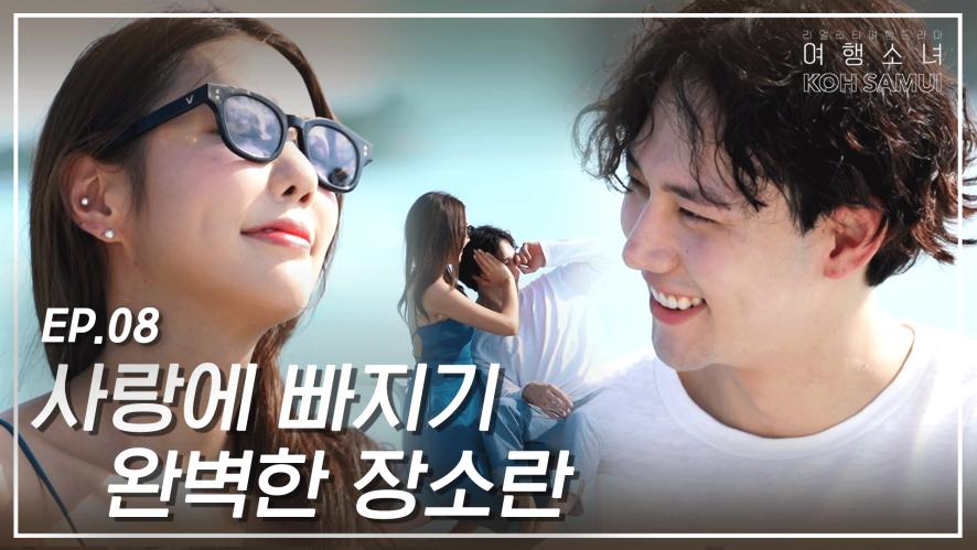 <여행소녀> 8회