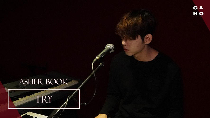 [LIVE] Asher Book - Try (Covered by Gaho)