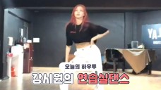 [V PICK! HOW TO in V] HOW TO DANCE Xiwon's dance practice🍎