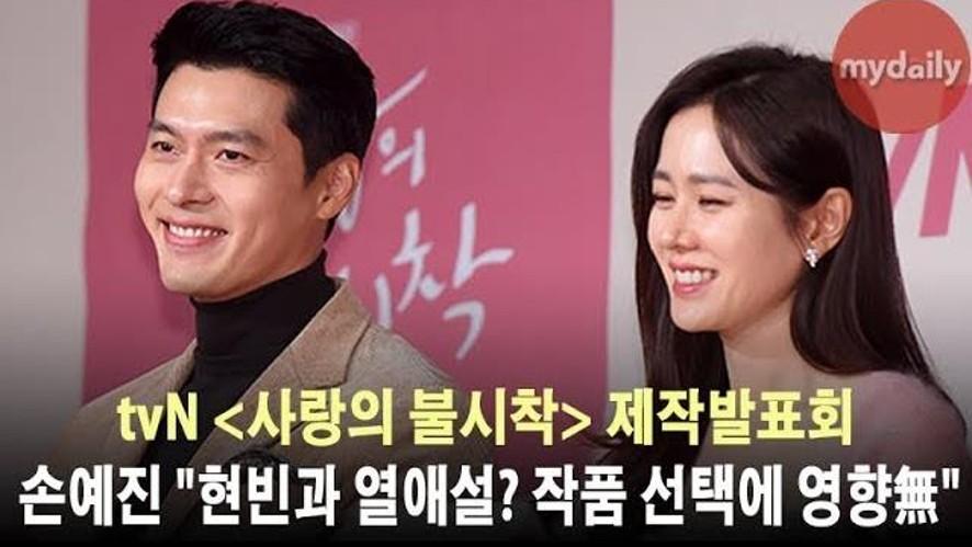 """[손예진:Son Yejin] """"현빈과 열애설, 작품 선택에 영향無"""""""
