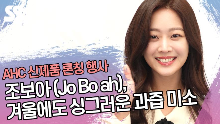 조보아 (Jo Bo ah), 겨울에도 싱그러운 과즙 미소