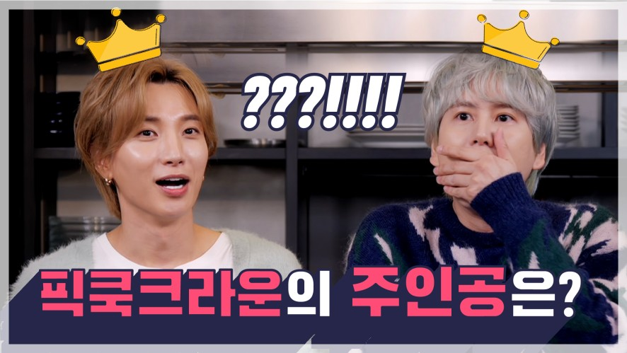 [SJ Returns : Spin-off] Teuk-Kyu Returns Pick Cook Crown EP02