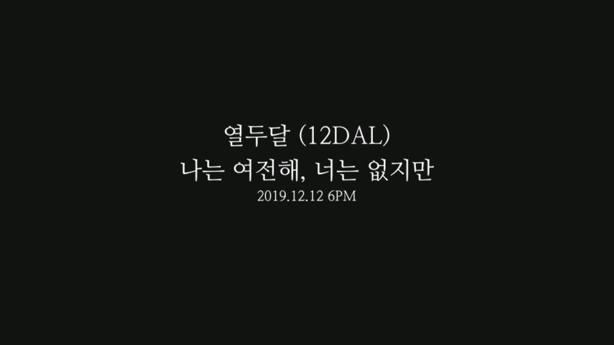 [Teaser] 열두달(12DAL) - '나는 여전해, 너는 없지만'