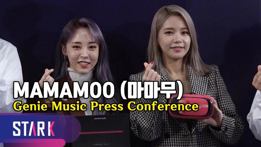 마마무, 아침부터 믿고 보는 비주얼♡ (MAMAMOO, 'Genie Music' Press Conference)