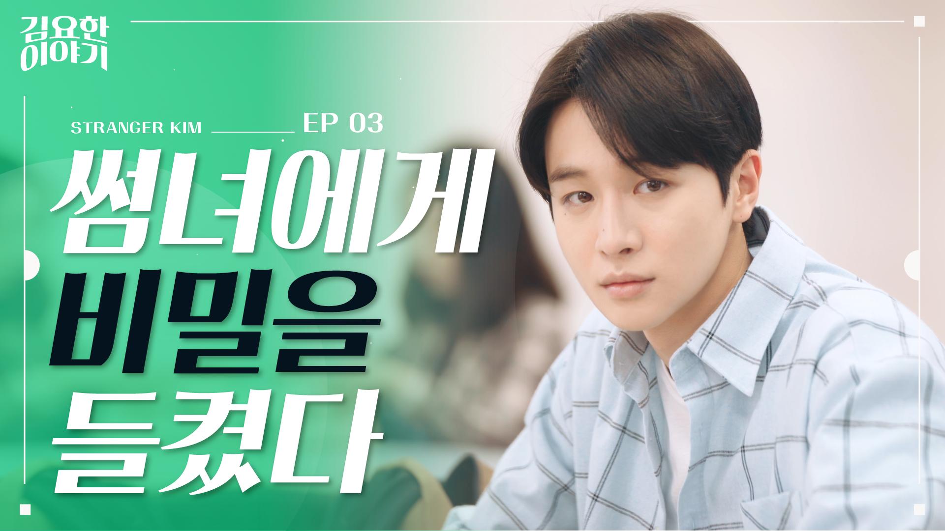 썸녀가 내 비밀을 알다니,,,😥 [김요한 이야기] EP03 진실통역기