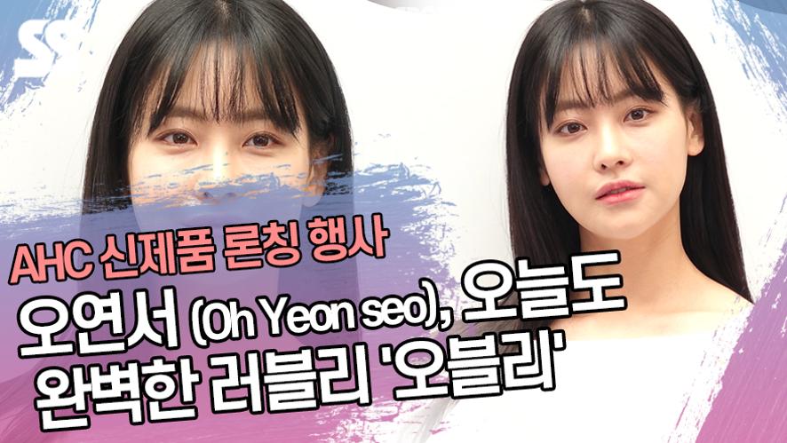 오연서 (Oh Yeon seo), 오늘도 완벽한 러블리 '오블리'