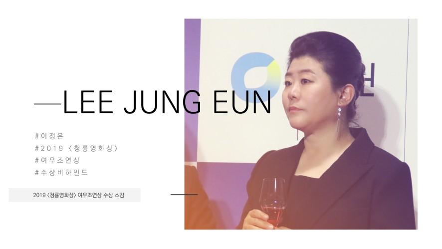[이정은] '제40회 청룡영화상' 비하인드 스토리