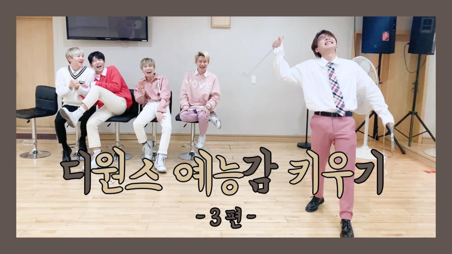 [LET'S D1CE GGO] 디원스의 예능감 키우기 3편