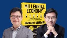 '벼랑 끝에 선 한국 경제' 홍춘욱, 박종훈 작가 <밀레니얼 이코노미> 북토크