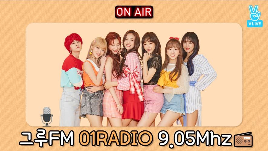 [GWSN V] 📻 그루FM <01RADIO> #02 보이는 라디오 👀