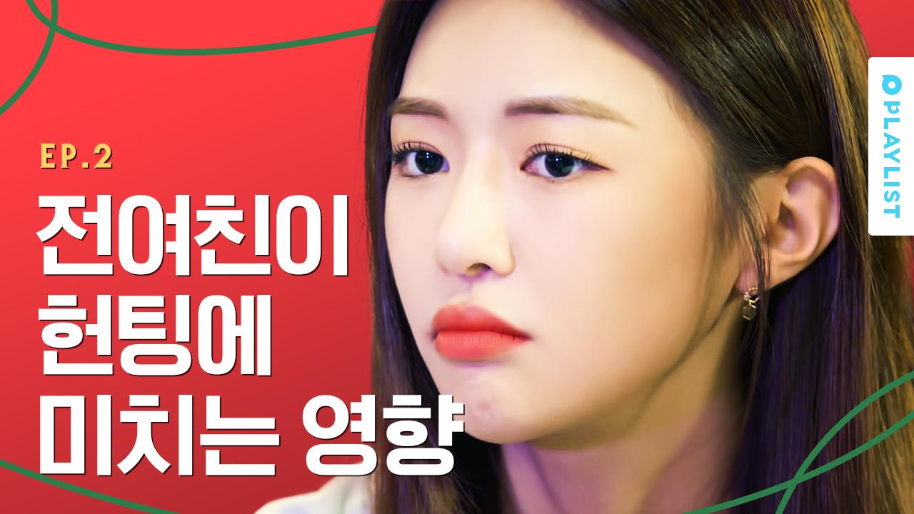 모쏠이 헌팅하면 안되는 이유 [크네유] - EP.02