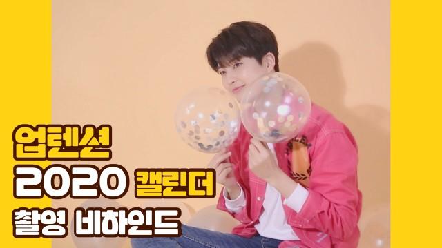 U10TV ep 249 - 업텐션 2020 캘린더 촬영 현장 비하인드!
