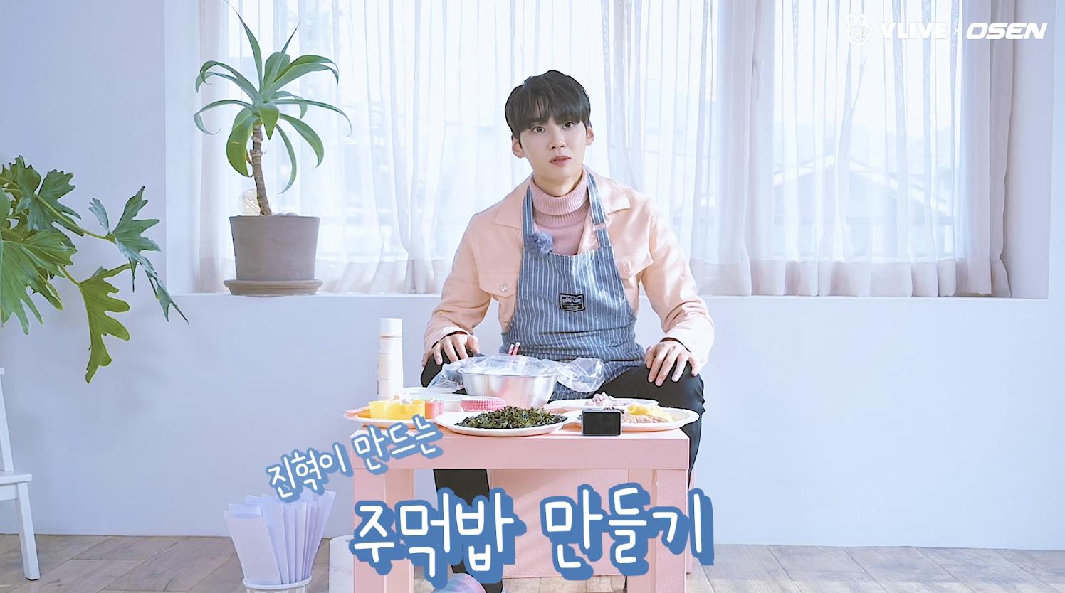 LEE JIN HYUK 이진혁, 주먹밥 만들기 도전 #스타로드 03
