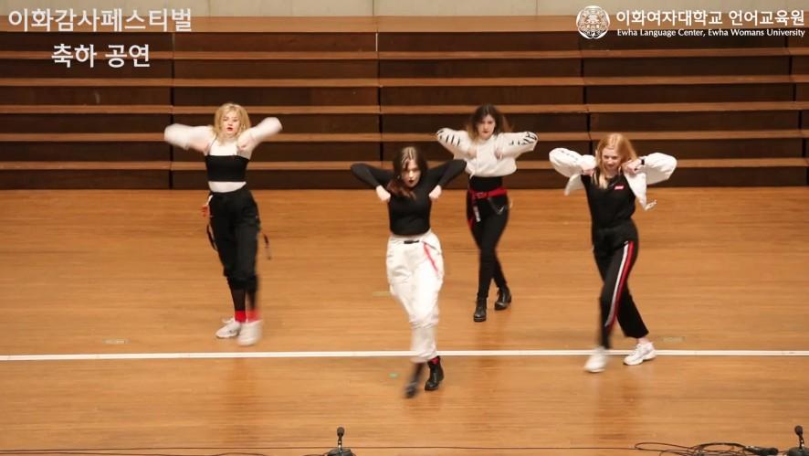 이화감사페스티벌  축하 공연- CATCH!! 출처: 이화여자대학교 언어교육관