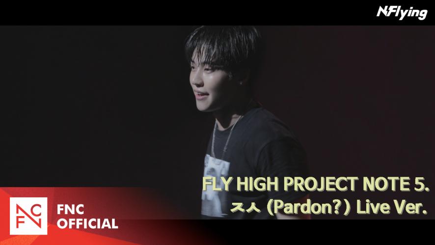 N.Flying (엔플라잉) – ㅈㅅ (Pardon?) (LIVE ver.)