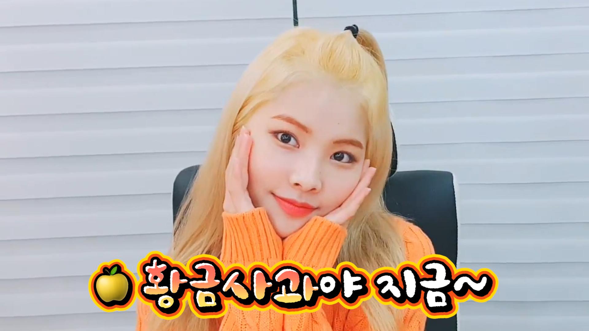 [Weki Meki] 누르지마세요 초인종이 아닙니다 말랑깜찍황금사과입니다💛✨ (RINA showing her cute hair style)