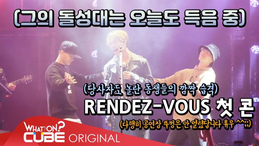 BTOB - BEATCOM #103 (Behind HYUNSIK 'RENDEZ-VOUS' First Concert)