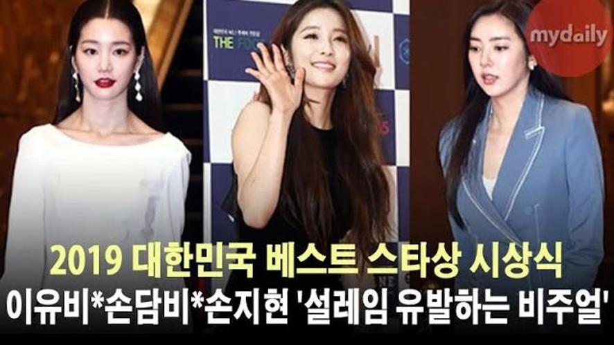 <2019 베스트 스타상 시상식> '설레임 유발하는 비주얼'