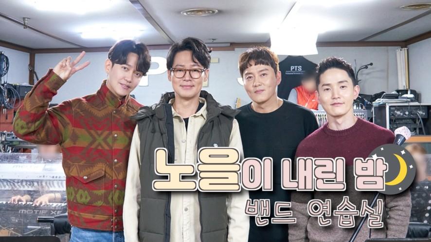 [노을] 연말 투어 콘서트 노을이 내린 밤✨ 관전 포인트는?! Feat.밴드 합주 연습실