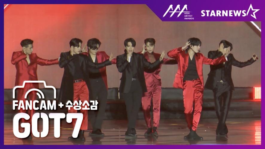 ★갓세븐(GOT7) FANCAM [INTRO+니가 부르는 나의 이름+Crash&Bum+하드캐리] & 수상소감 2019 AAA★