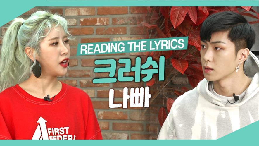 알기 쉬운 한국어 가사 풀이! 음원깡패 크러쉬의 신곡 '나빠'