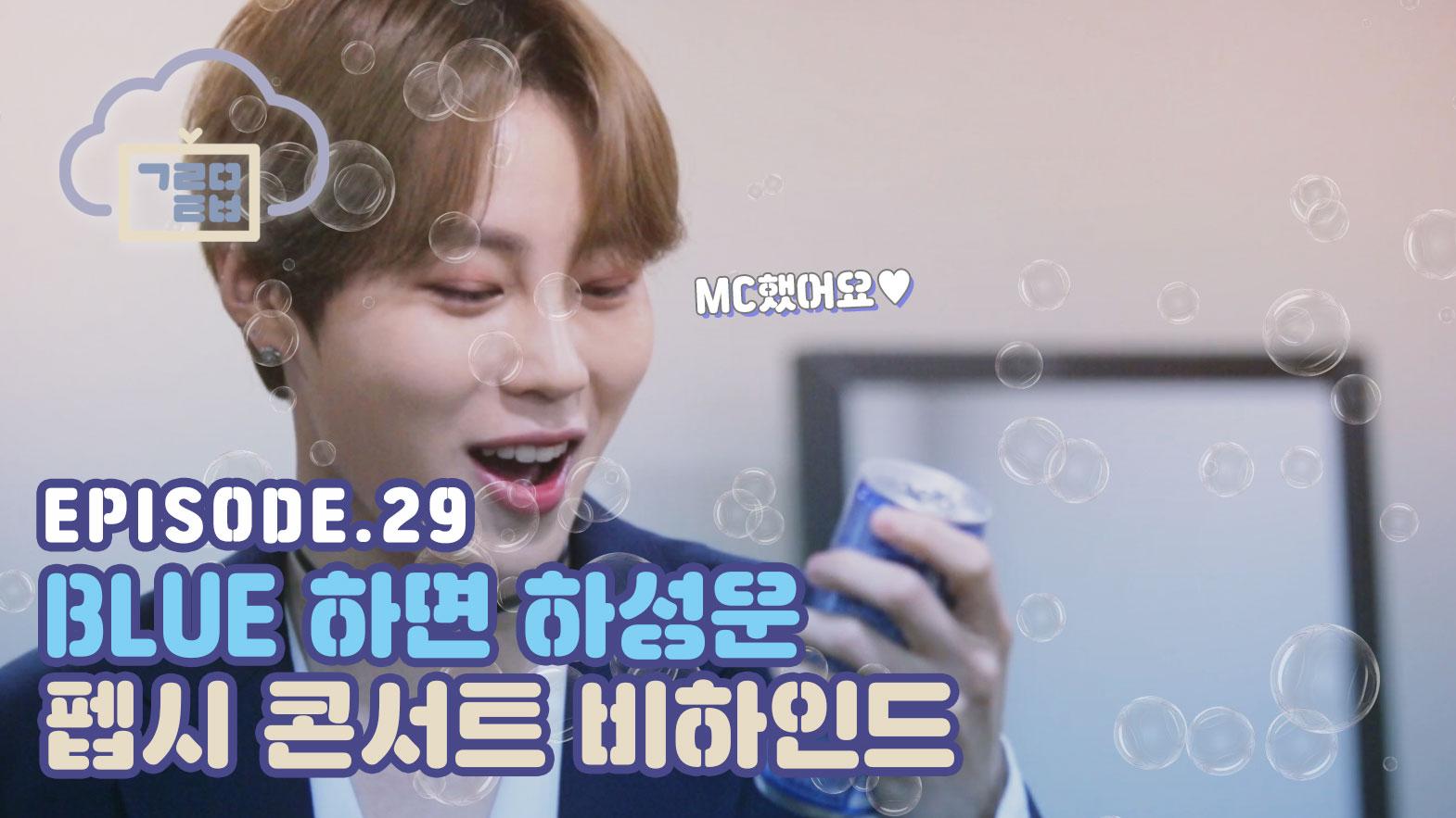 [구르미TV] EP.29 'BLUE' 하면 하성운♡ 펩시 콘서트 비하인드