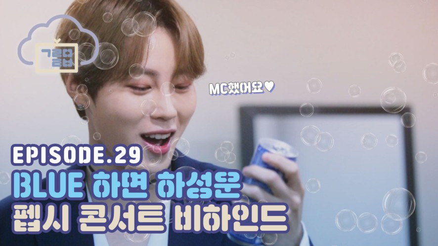 "EP.29 Ha Sung Woon when it comes to ""BLUE""♡ Behind the Pepsi Concert"