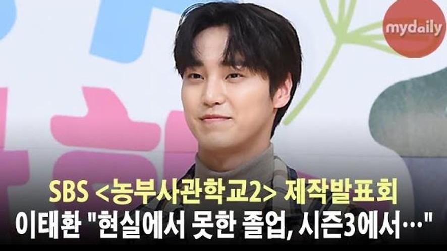 """[이태환:Lee Tae hwan] """"현실에서 못한 졸업, 시즌3에서…"""""""