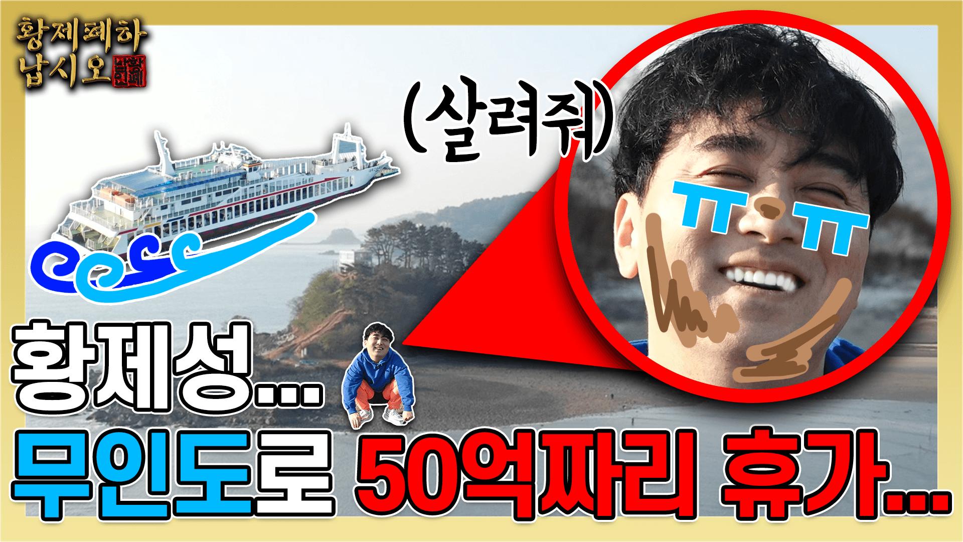 황제성 50억짜리 무인도에 끌려가다...한국에서 해적선 발견??? [황제폐하 납시오]