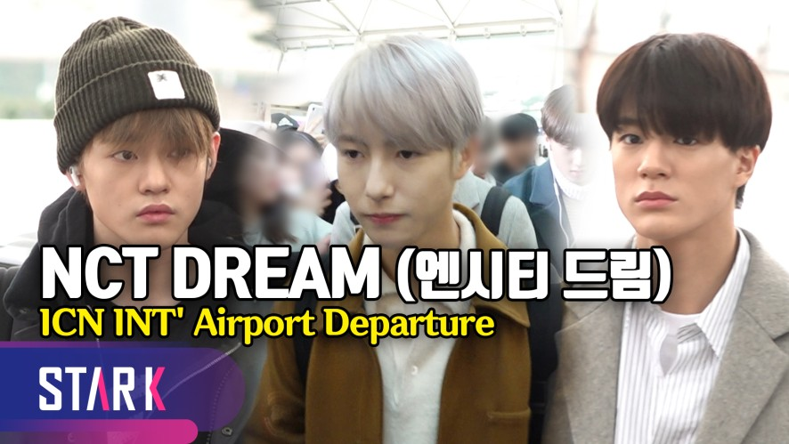 고개 숙인 엔시티 드림 '우리 좀 지나갈게요' (NCT DREAM, 20191213_ICN INT' Airport Departure)