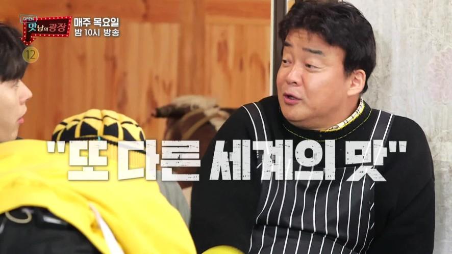 [맛남의 광장 ]Ep.3 '맛남의 광장 장수에 가다! 이번 주제는 한우 X 사과!' / Preview | SBS NOW