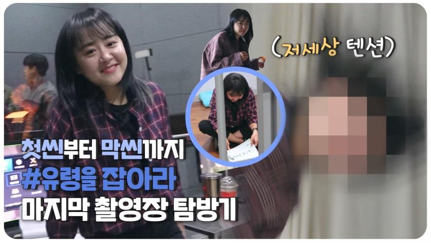 [문근영] 첫씬부터 막씬까지 #유령을잡아라 마지막 촬영장 탐방기 (Moon Geun Young)