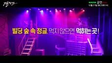 [예고] 뮤지컬 <정글라이프> 공연실황 생중계