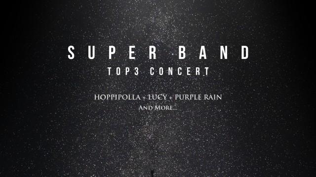 슈퍼밴드 TOP3 콘서트 공식 스팟