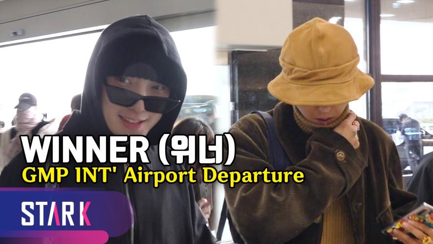위너 출국, '일본 인서 조금만 기다려!' (WINNER, 20191213_GMP INT' Airport Departure)