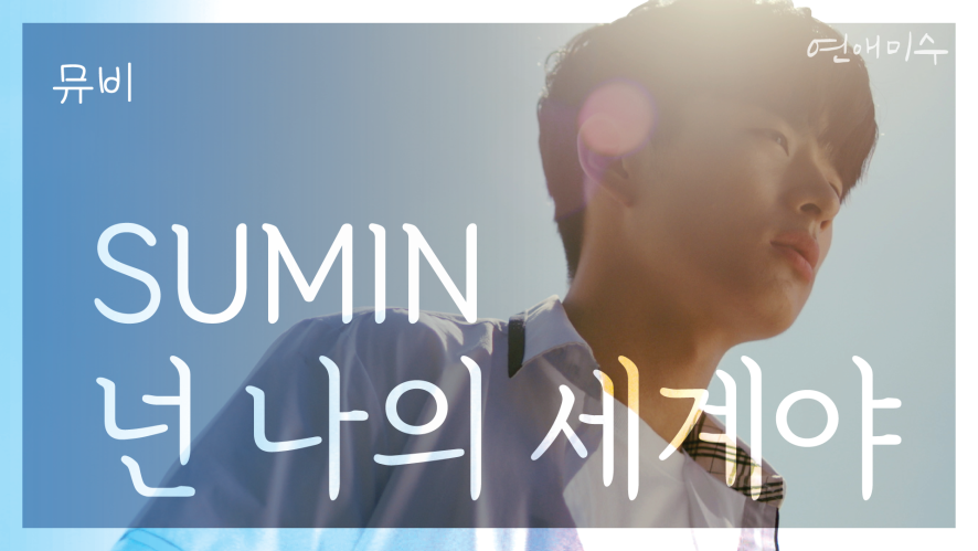 매일 나랑만 놀자 [연애미수] SUMIN - 넌 나의 세계야 (feat.Golden)