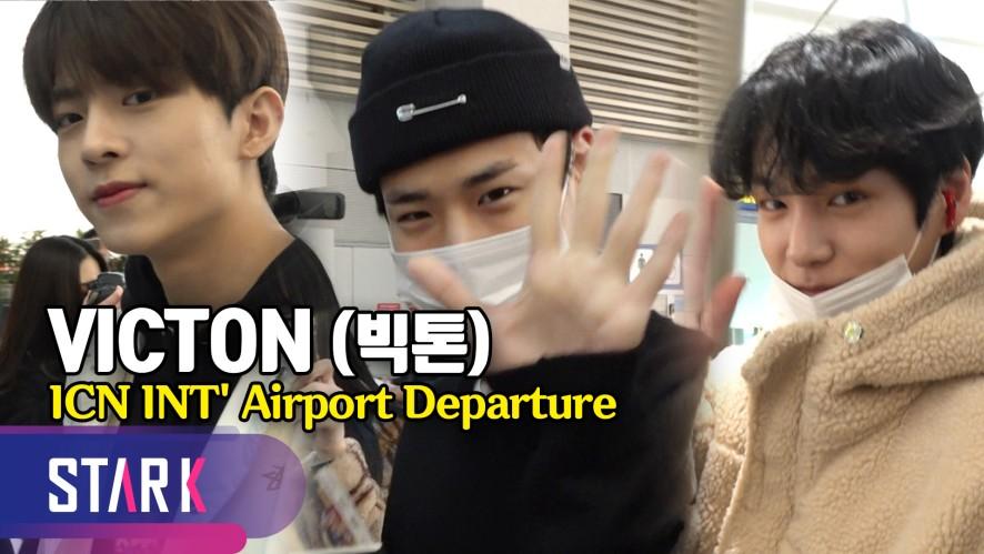 빅톤 출국, 이른 아침에도 화사한 빅토니들 (VICTON, 20191213_ICN INT' Airport Departure)