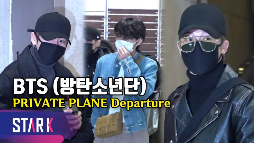 방탄소년단, 커피 한잔하며 여유로운 출국 (BTS, PRIVATE PLANE Departure)