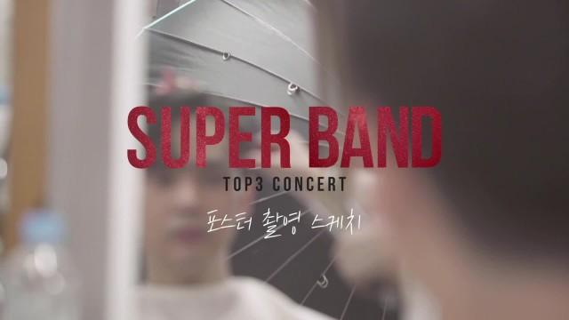 [슈퍼밴드 TOP3 콘서트] 포스터 촬영 스케치