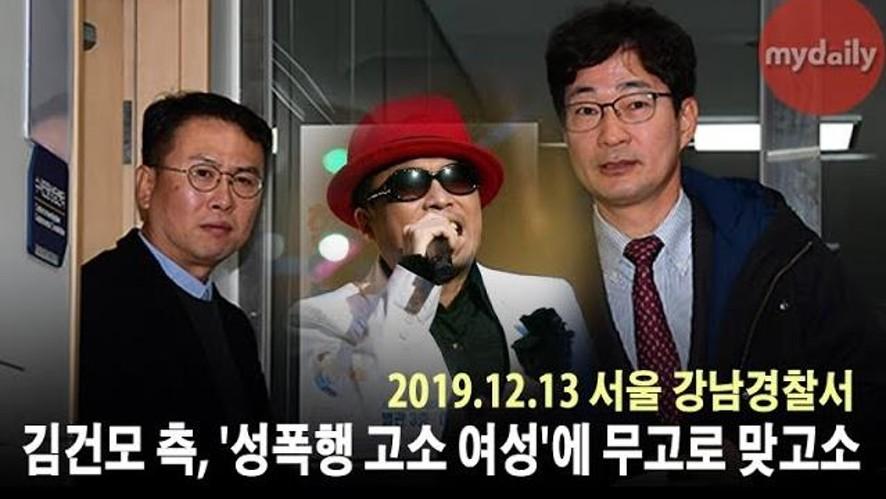 [김건모:KIM GUN MO] '성폭행 고소 여성에 무고로 맞고소'