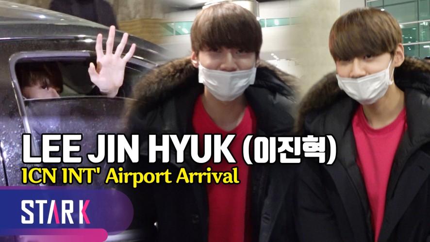 이진혁 귀국, 인사 요정이 따로 없네 (LEE JIN HYUK, 20191215_ICN INT' Airport Arrival)