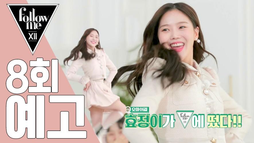 (8회 예고) 팔로우미에 오마이걸 효정이 떴다!!! <팔로우미12>